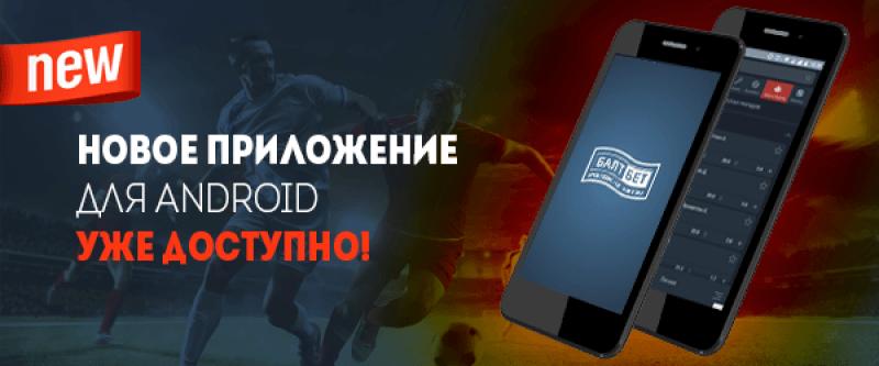 ставки на спорт приложение android