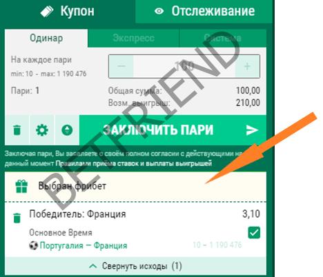 Как получить фрибет при регистрации в лига ставок адреса фонбет в москве